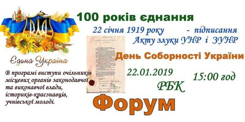 ОГОЛОШЕННЯ! 100 РОКІВ ЄДНАННЯ!